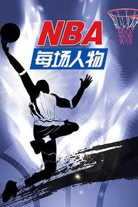 NBA每场人物