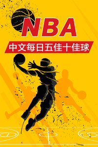 NBA中文每日五佳十佳球