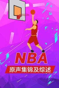 NBA原声集锦及综述