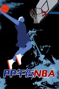 PP午夜NBA