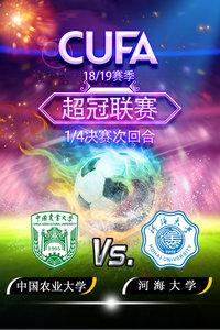 CUFA超冠联赛 18/19赛季 1/4决赛次回合 中国农业大学VS河海大学