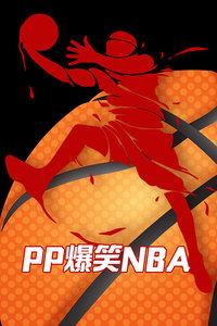 PP爆笑NBA