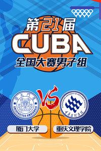 第21届CUBA全国大赛男子组 厦门大学VS重庆文理学院
