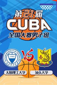 第21届CUBA全国大赛男子组 太原理工大学VS汕头大学