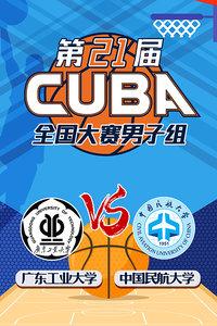 第21届CUBA全国大赛男子组 广东工业大学VS中国民航大学