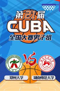 第21届CUBA全国大赛男子组 郑州大学VS湖南师范大学