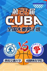 第21届CUBA全国大赛男子组 西安交通大学VS成都体育学院