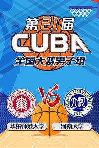 第21届CUBA全国大赛男子组 华东师范大学VS河南大学
