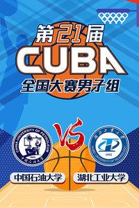 第21届CUBA全国大赛男子组 中国石油大学VS湖北工业大学
