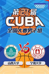 第21届CUBA全国大赛男子组 山西大学VS宁波大学