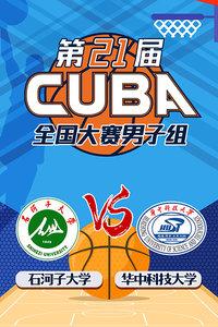 第21届CUBA全国大赛男子组 石河子大学VS华中科技大学