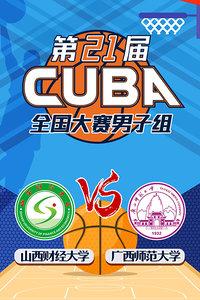 第21届CUBA全国大赛男子组 山西财经大学VS广西师范大学
