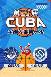 第21届CUBA全国大赛男子组 南昌大学VS中南大学