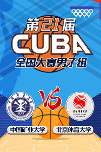 第21届CUBA全国大赛男子组 中国矿业大学VS北京体育大学