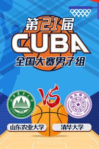第21届CUBA全国大赛男子组 山东农业大学VS清华大学