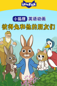 LittleFox英语动画 彼得兔和他的朋友们