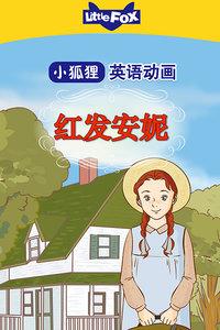 LittleFox英语动画 红发安妮