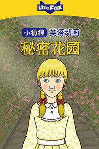 LittleFox英语动画 秘密花园