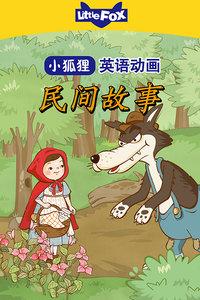 LittleFox英语动画 民间故事