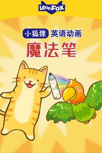 LittleFox英语动画 魔法笔