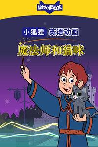 LittleFox英语动画 魔法师和猫咪