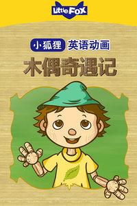 LittleFox英语动画 木偶奇遇记