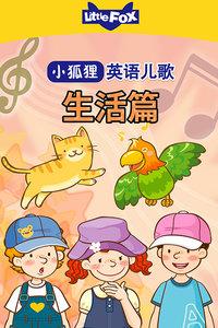 LittleFox英语动画 生活篇