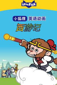 LittleFox英语动画 西游记