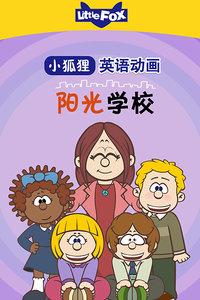 LittleFox英语动画 阳光学校