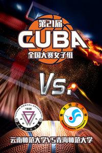 第21届CUBA全国大赛女子组 云南师范大学VS青海师范大学