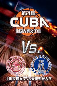第21届CUBA全国大赛女子组 上海交通大学VS天津财经大学