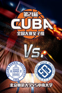 第21届CUBA全国大赛女子组 北京师范大学VS中南大学