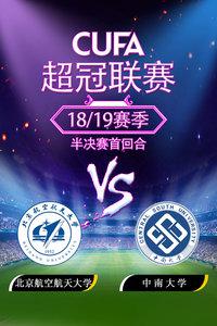 CUFA超冠联赛 18/19赛季 半决赛首回合 北京航空航天大学VS中南大学