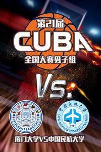 第21届CUBA全国大赛男子组 厦门大学VS中国民航大学