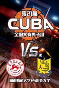 第21届CUBA全国大赛男子组 湖南师范大学VS汕头大学