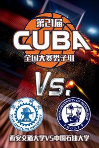 第21届CUBA全国大赛男子组 西安交通大学VS中国石油大学