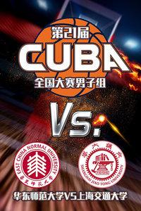 第21届CUBA全国大赛男子组 华东师范大学VS上海交通大学