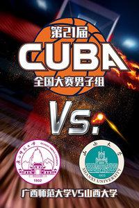 第21届CUBA全国大赛男子组 广西师范大学VS山西大学