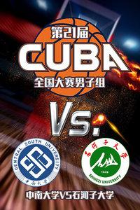 第21届CUBA全国大赛男子组 中南大学VS石河子大学