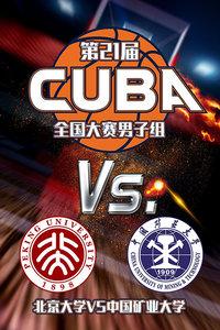 第21届CUBA全国大赛男子组 北京大学VS中国矿业大学