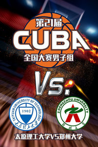 第21届CUBA全国大赛男子组 太原理工大学VS郑州大学