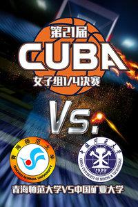 第21届CUBA全国大赛女子组1/4决赛 青海师范大学VS中国矿业大学