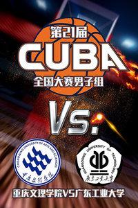 第21届CUBA全国大赛男子组 重庆文理学院VS广东工业大学