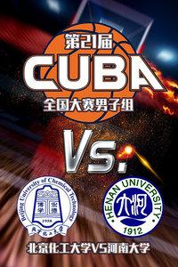 第21届CUBA全国大赛男子组 北京化工大学VS河南大学