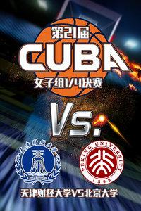 第21届CUBA全国大赛女子组1/4决赛 天津财经大学VS北京大学