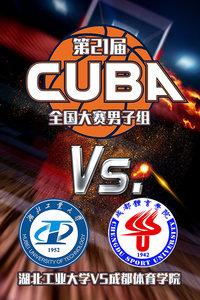第21届CUBA全国大赛男子组 湖北工业大学VS成都体育学院