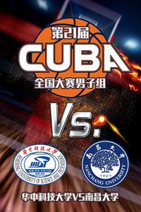 第21届CUBA全国大赛男子组 华中科技大学VS南昌大学