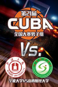 第21届CUBA全国大赛男子组 宁波大学VS山西财经大学