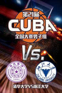 第21届CUBA全国大赛男子组 清华大学VS浙江大学