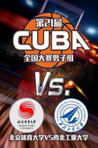 第21届CUBA全国大赛男子组 北京体育大学VS西北工业大学